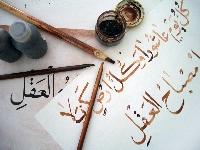 Aprende Arabe Básico